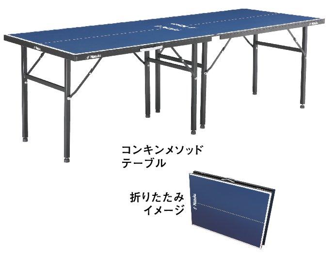 サイズ 卓球 台