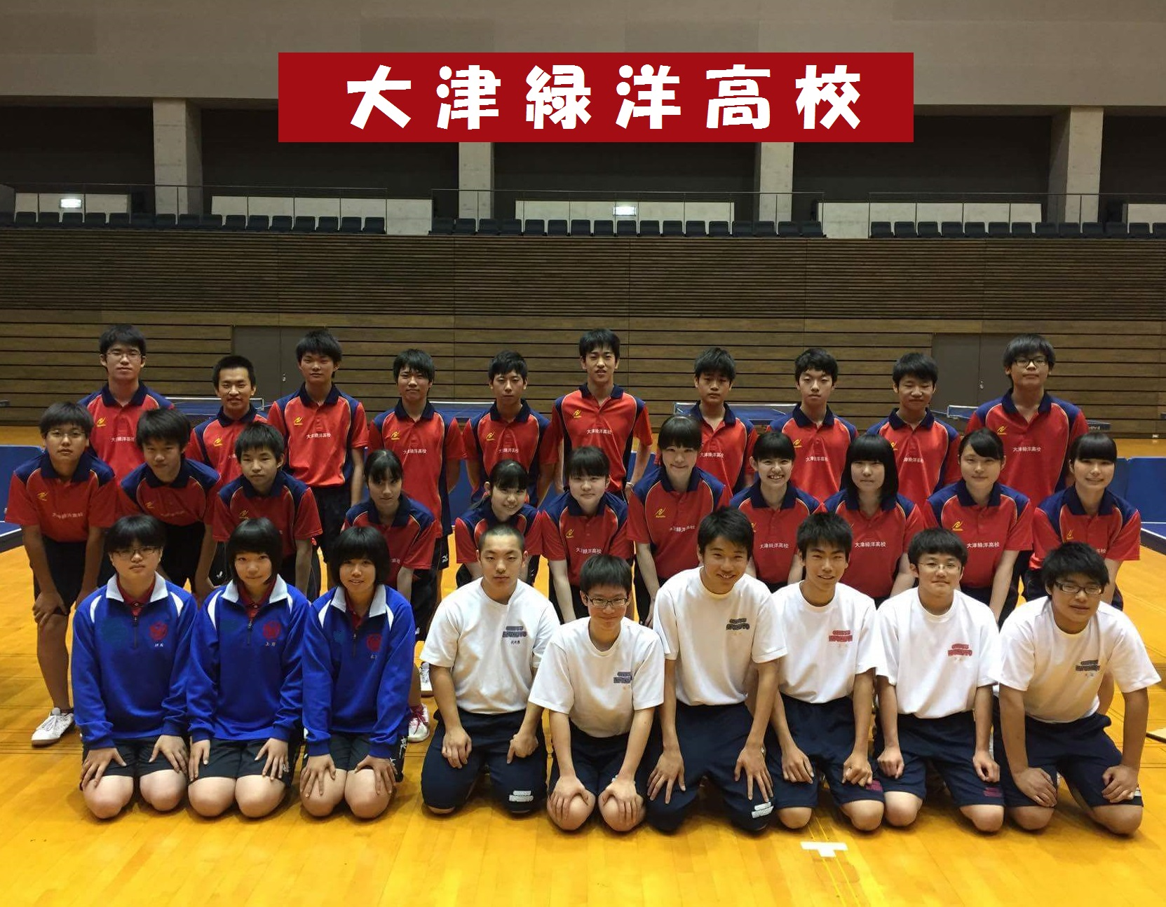 高校 大津 緑陽